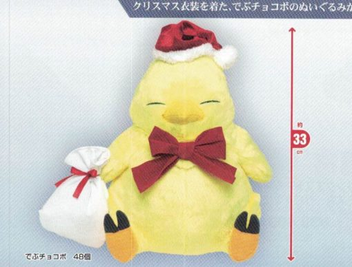 Christmas Chocobo