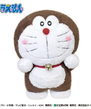 Doraemon Chocolate Dream Plush