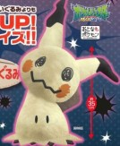 Banpresto Pokemon Mimikyu Plush