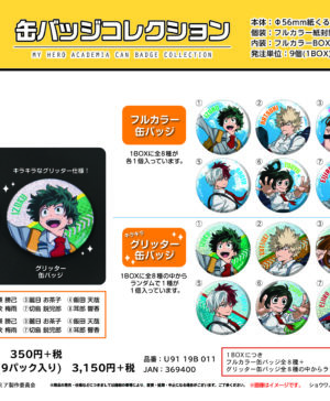 My Hero Academia Can Badge Collection U91 19B 011