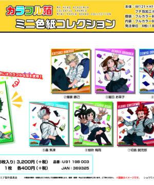 My Hero Academia Colorful Framed Mini Shikishi Collection