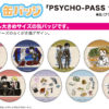 Psycho-Pass 01 Graff Art Design Can Badge