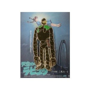 Laputa Castle in the Sky Robot Soldier Pin Badge