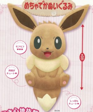 Pokemon I Love Eevee Relaxing Plush