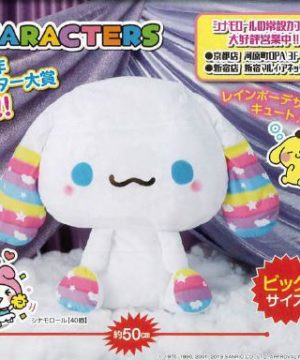 Cinnamoroll Rainbow Pattern Big Plush