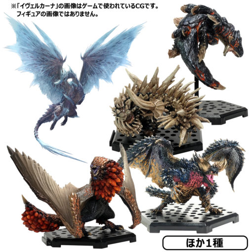 Monster Hunter Capcom Figure Builder Vol. 14
