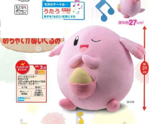 Pokemon - Chansey Singing Plush