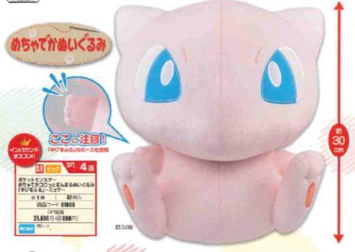 Pokemon Mew Waving Finger ver