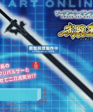Sword Art Online Alicization - Kirito Elucidator Replica Foam Sword