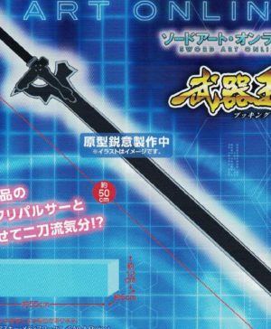 Sword Art Online Alicization - Kirito Elucidator Replica Foam Sword