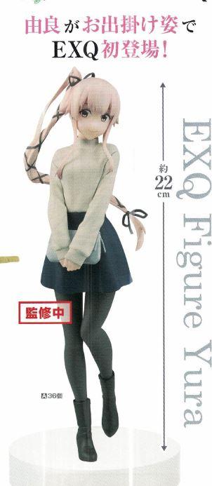 Kantai Collection - Yura EXQ