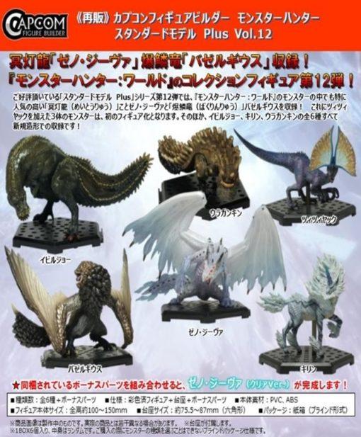 Monster Hunter Capcom Figure Builder Vol 12 Box