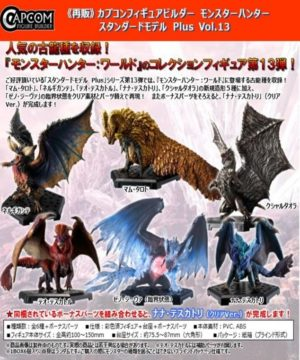 Monster Hunter Capcom Figure Builder 13