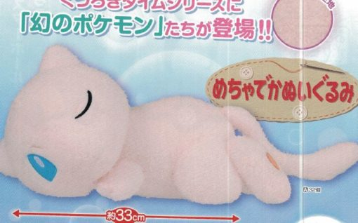 Pokemon Mewtwo Relaxing Time Plush