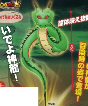 Dragon Ball Super Shenron Plush 2020