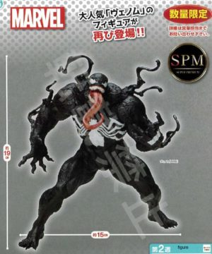 Marvel 80th Anniversary Venom