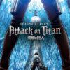 Attack on Titan - Season 3 Part 1 (Eps 38-49)