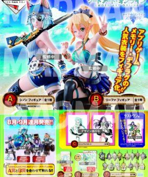 Ichiban Kuji Sword Art Online Game Project Memory Defrag Part 1