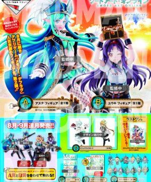 Ichiban Kuji Sword Art Online Game Project Memory Defrag Part 2