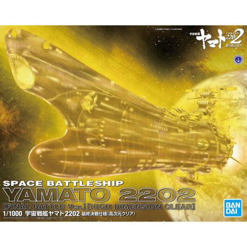 STAR BLAZERS2202