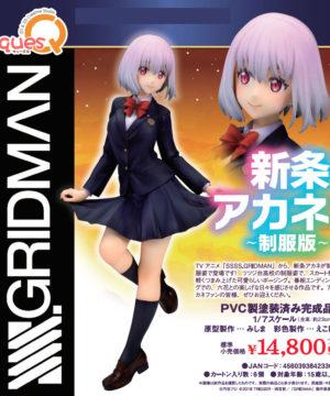 Akane Shinjo School Uniform