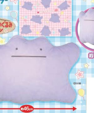 I Love Ditto Big Plush Cushion Banpresto