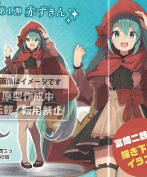 Hatsune Miku Wonderland Little Red Riding Hood