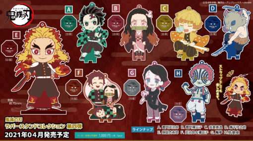 Demon Slayer Rubber Stand Collection Vol 4 Box