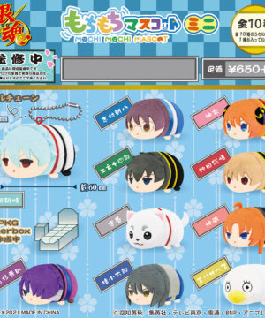 Gintama Mochimochi Mini Mascot Box