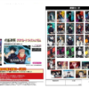 Jujutsu Kaisen Clear Card Collection Limited Edition