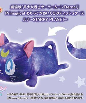 Primagical Luna Tissue Case Starry Planet