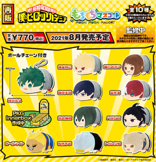 "Mochimochi Mascot ""My Hero Academia"""