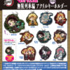 "Pita! Defome ""Demon Slayer: Kimetsu no Yaiba the Movie: Mugen Train"" Acrylic Key Chain"