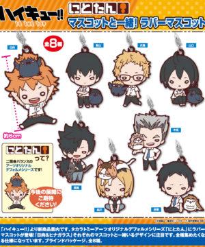 "Nitotan ""Haikyu!! To The Top"" with Mascot! Rubber Mascot"