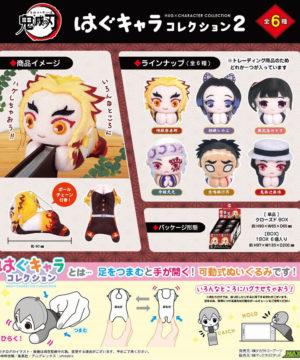 """KY-16 """"Demon Slayer: Kimetsu no Yaiba"""" Hug x Character Collection 2"""
