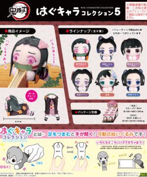 """KY-57 """"Demon Slayer: Kimetsu no Yaiba"""" Hug x Character Collection 5"""