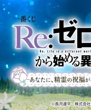 Ichiban Kuji Re Zero May The Spirit Bless You