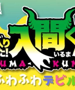 Hiko Kuji Welcome to Demon School! Iruma-kun Fluffy Devil