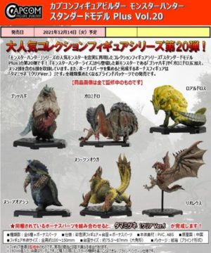 Monster Hunter Capcom Figure Builder Vol. 20 Box