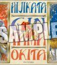 """Gintama"" Full Color Mug Legend of the Galactic Samurai Ver. Hijikata & Okita"